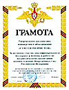 Ген.Штаб ВС РФ
