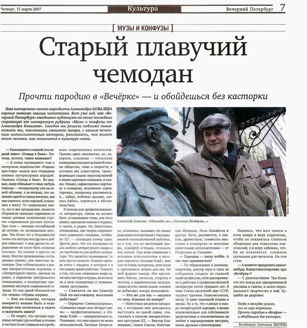 официальный сайт ковалева андрея