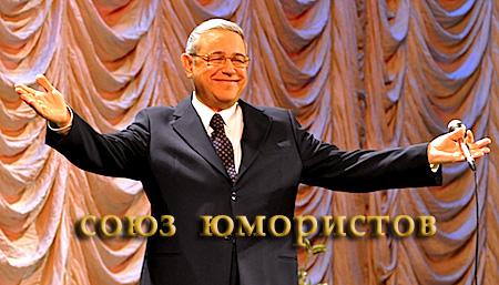 http://www.umoristy.ru/files/image/evgeniy_petrosyan_003.jpg